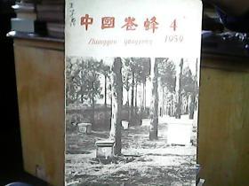 《中国养蜂》1959年第4期