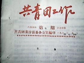 《共青团工作》1964年7月(第七期):各地贯彻九大精神的情况