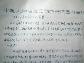 中国人民保险公司成安联合办事处:1958年2月份工作简报
