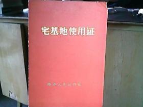 (1986年)绛县人民政府《宅基地使用证:杨德信》