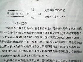 (河北省大名县)《跃进简报》1957年11月 (第一期)