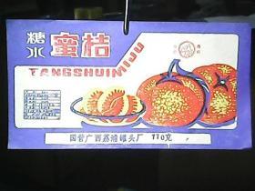 罐头商标:《糖水蜜桔》(45张合售)