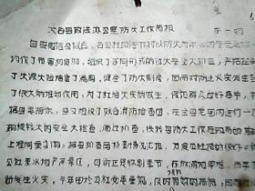 《大名县政法办公室放火工作简报》1959年1月(第一期)