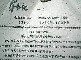 (河北省大名县)《公社工作通报》1960年11月(30):把节约抓在生产前头 辛庄生产队积极开展增产节约运动