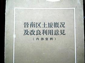 (1959年)《晋南区土壤概况及改良利用意见》