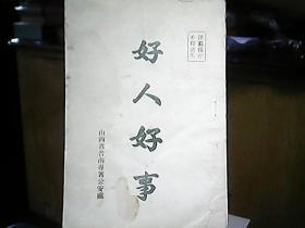 《好人好事》(1955年):跟踪追击三十二昼夜、张海元协作政府抓住了反动道首(等)
