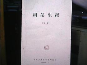 (1959年)《副业生产》(初稿)(内容包括:豆制品加工、酱油、醋的制法与配方 等)