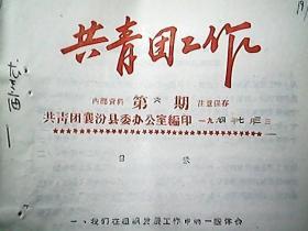 《共青团工作》1964年7月(第六期):我们在组织发展工作中的一些体会(汾城公社);全县发展工作动态