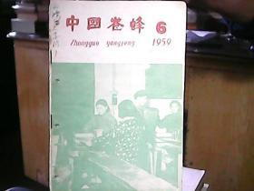《中国养蜂》1959年第6期