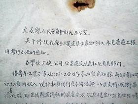 (1956年)河北省大名县人民委员会:关于修改我县手工业建筑生产合作社承包基建工程造价提取费用暂行办法的通知(办法失)