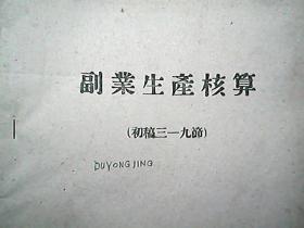 (1960年)《农副业生产核算》(初稿三——九节)