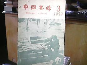 《中国养蜂》1959年第3期