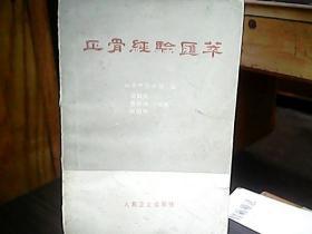 《正骨经验汇萃》(原版书)(1963年一版一印)