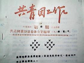 《共青团工作》1964年5月(第四期):高举毛泽东思想红旗,促进思想革命化,当好共产主义接班人;曹觉民同志在古城公社返乡知识青年代表会上的讲话