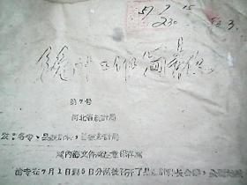 (河北省)《统计工作简报》1957年7月(第7期)