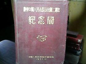 笔记本:庆祝中国人民志愿军出国二周年纪念册(残品)(内收朝鲜战场战地图片等六幅)
