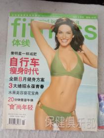 2004年8月号《体线fitness》