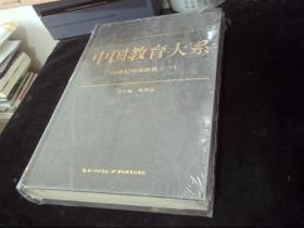 中国教育大系 20世纪中国教育(一)