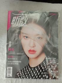 《昕薇》杂志2020年1月【带塑封】