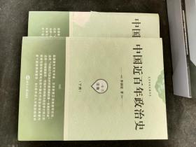 中国近百年政治史(2册)