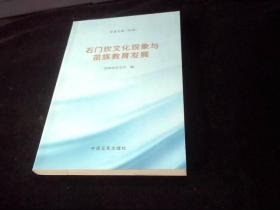 学者文库 第3辑  石门坎文化现象与苗族教育发展