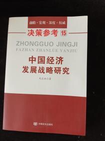 中国经济发展战略研究(国务院研究室信息研究司司长对于我国经济问题的极具价值的研究成果)决策参考15
