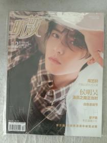 VIVi昕薇杂志2019年12月/期 女性时尚服装搭配期刊【带塑封】