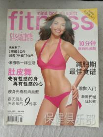 体线健康 fitness 2005年4月号