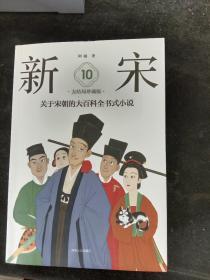 新宋·大结局珍藏版【10 11 12三本合售缺9】