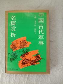 中国古代军事 名篇赏析