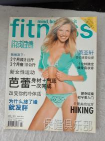 体线健康 fitness 2005年1月号