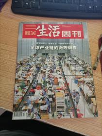 三联生活周刊 2020 23