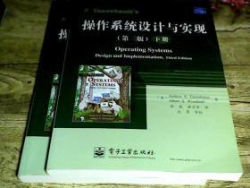 操作系统设计与实现 第三版(上下册)下册带光盘