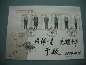 两弹一星元勋【于-敏】院士签名封/首日封/纪念封《中国现代科学家》
