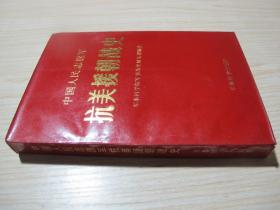 《中国人民志愿军抗美援朝战史》一版一印