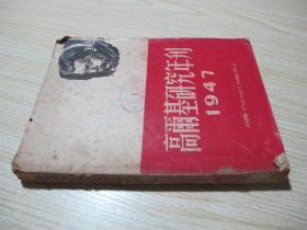 《高尔基研究年刊1947》