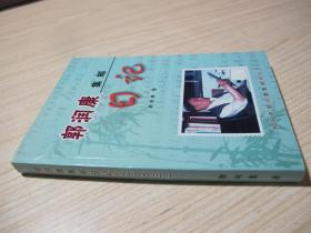《郭润康集邮日记》(2003)签赠本!