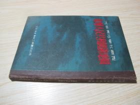 《中华人民共和国新地图》(光华与地学社编制)精装好品