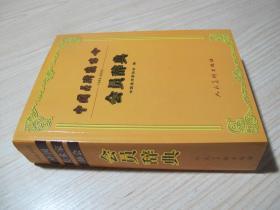 《中国美术家协会会员辞典》