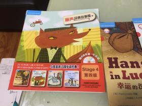 丽生经典故事屋 stage 4 第四级 全四册 有盘