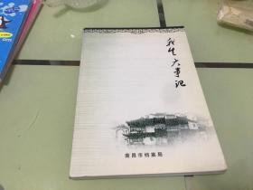 """我生大事记 (民国人物""""廖士翘""""回忆录)/第一卷?"""