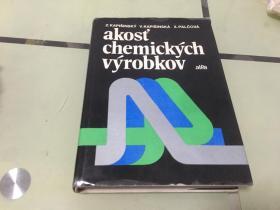 斯洛伐克 语akost chemickych vyrobkov 化工产品质量