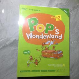 pops wonderland grade2 泡泡少儿英语 二年级c体系 全新