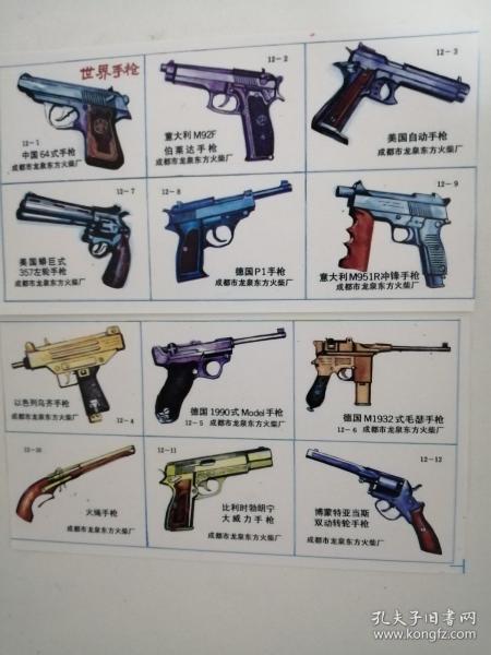 火花:世界手枪(10枚全)