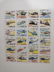 火花:世界直升机(2页整版一套24枚全)