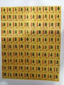 火花:寿比南山 百寿书法(10页整版全套100幅)