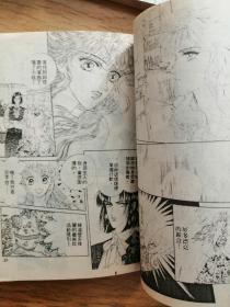 星座刑事(2-7,缺第1册)