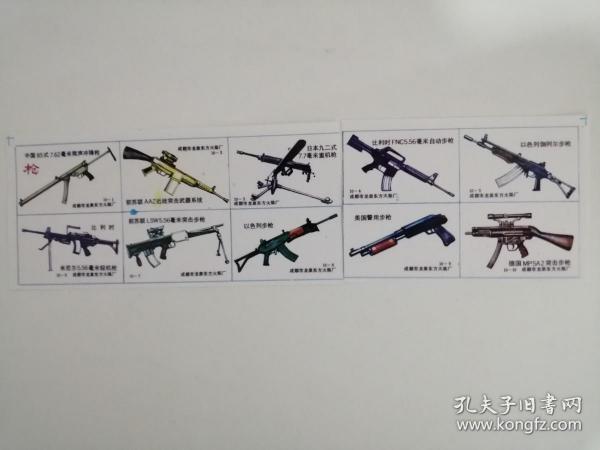 火花:枪(10枚全)