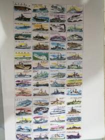 火花:世界军舰(上中下,6页整版一套60枚全)