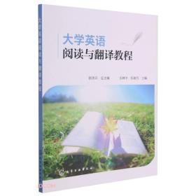 大学英语阅读与翻译教程